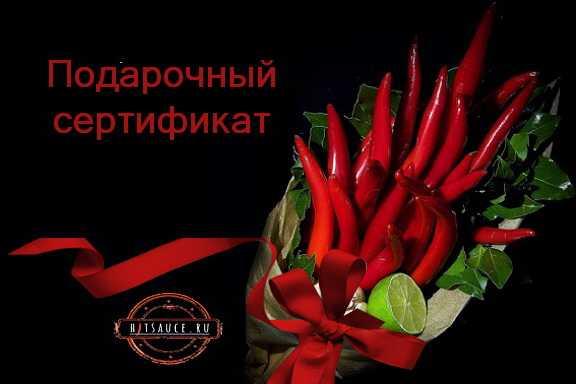 Подарочный сертификат hitsauce.ru